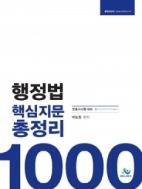 2015년 행정법 핵심지문 총정리 1000 #