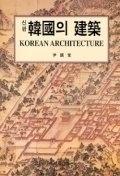 한국의 건축 1998.01.10 초판제3쇄