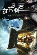 악가의 후예 1-6 완결 ☆북앤스토리☆