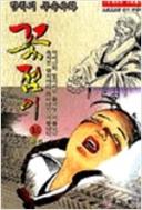 꽃점이(희귀도서.2001년작)1~15완결(최상급)
