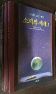 소피의 세계 : 소설로 읽는 철학(1~3) - 전3권