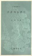 세계예화선집 (을유문고 60) 세월감 / 측면변색 / 세로쓰기 / 1947년 6판