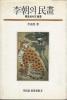 이조의 민화(열화당 미술 선서 9) 초-8쇄(1997년)
