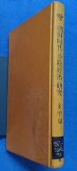 조선시대 사원경제 연구 / 소장처 藏書印 有 /사진의 제품  :☞ 서고위치:MM 3 * [구매하시면 품절로 표기됩니다]