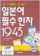 일본어 필수 한자 1945 - 눈으로 이해하고 귀로 외우는 (2002년) [본책만 판매]