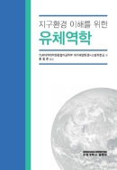 지구환경 이해를 위한 유체역학
