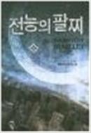 전능의 팔찌 1-53 완결 /작은책 현대판타지