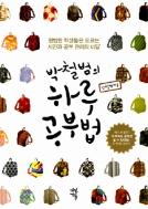 박철범의 하루 공부법 - 평범한 학생들은 모르는 시간과 공부 관리의 비밀
