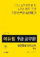 국어 9급 공무원 실전동형 모의고사(2019)