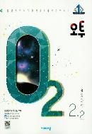오투 중등 과학 2-2 (2020)