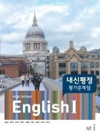 능률 내신평정 평가문제집 고등 영어1 (김성곤) HIGH SCHOOL ENGLISH 1 / 2015 개정 교육과정