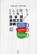 どんな時どう使う 日本語表現文型辭典 (일문판, 2008 5쇄) 일본어표현문형사전