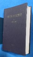 한국어 방언사 연구 /소장자 스템프 有 / 사진의 제품    :☞ 서고위치:MB 6  * [구매하시면 품절로 표기됩니다]