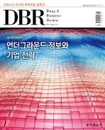 DBR No.273 동아 비즈니스 리뷰 (2019.05-2)   Dong-A Business Review May 2019 Issue 2