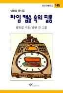타임 캡슐 속의 필통 (창비아동문고 145, 남호섭 동시집)