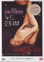 누드 인터뷰 (Love You Nude Interview)[1disc]