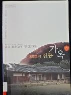 韓國의 전통가옥 기록화 보고서22 淸道 雲岡故宅 및 萬和亭  (CD 無)  9788981248130   / 소장자 스템프 有  /사진의 제품 중 해당권  ☞ 서고위치:RJ 6