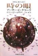 일본원서/ 時の眼―タイム·オデッセイ (단행본)
