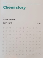 Chemistory 일반화학 기초이론 김준