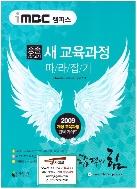 iMBC 캠퍼스 중졸 검정고시 새 교육과정 따라잡기 (2015년) [비매품]