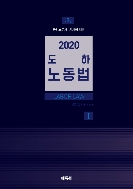 2020 도하 노동법 1