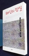 해인의 진실 [초판] /사진의 제품  / 상현서림 ☞ 서고위치:GR 1  *[구매하시면 품절로 표기됩니다]