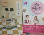 심리 브레이크 + 심리 브레이크 스페셜 2권 세트