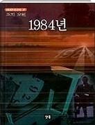 1984년 - 조지 오웰의  전체주의의 종말을 기묘하게 묘사한 디스토피아 소설 중판