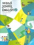 중학교 영어 2 교사용교과서 (동아출판-김성곤)-첨삭되어 있어요