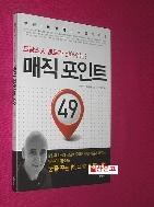 매직 포인트 49 //95-3
