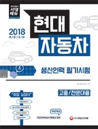 2018 현대자동차 고졸 / 전문대졸 생산인력 필기시험