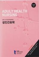 성인간호학 (간호사 국가시험 핵심문제집 2018년 대비)