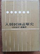 대한민국선거사(1968년 증보판)
