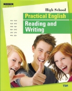 고등학교 실용영어 독해와 작문 (박준언) (2009 개정 교육과정 교과서)
