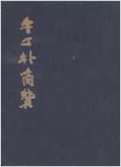노정 박상찬 (魯丁 朴商贊) - 서예 작품집 (2003) [양장]