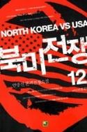 북미전쟁 1-12 완결