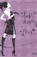 악마는 프라다를 입는다 2 2006년 1판 8쇄