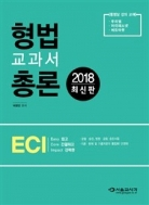 2018 이영민 ECI 형법교과서 총론 (2018.01 발행)