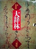大辭林(일본어사전) 초판 제6쇄