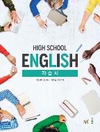 능률 고등 High School English 자습서 양현권 2015개정