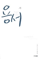 용서 - 나를 위한 용서.그 아름다운 용서의 기술 초판1쇄