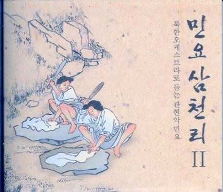 한오케스트라로 듣는 관현악민요 <민요 삼천리 II> (홍보용 음반)