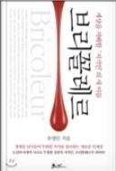브리꼴레르 - 세상을 지배할 '지식인'의 새 이름 초판 7쇄