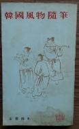 한국풍물수필