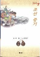 눈으로 보는 한국역사, 07 : 조선 중기 - 검소하고 품위 있는 양반 문화 (ISBN : 9788921409041)