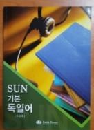 SUN 기본독일어