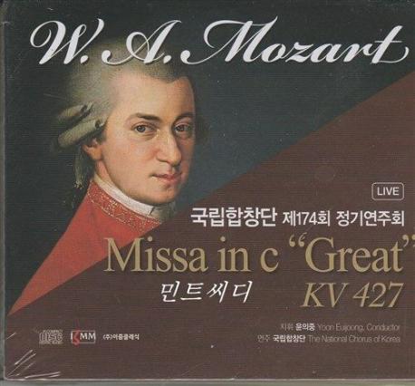 국립합창단 제174회 정기연주회 : Missa in C ˝great˝ KV427
