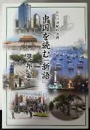 二十一世紀の大國 中國を讀む 新語