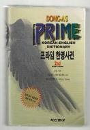 프라임 한영사전 2판 (1999)