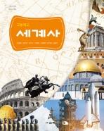 고등학교 세계사 교과서 교학사/2013개정/새책